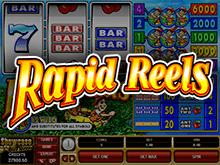 Rapid Reels онлайн на сайте с призами от компании Microgaming